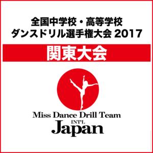 全国中学校・高等学校ダンスドリル選手権大会2017 関東大会