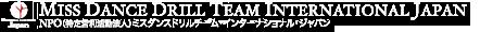 -ミスダンスドリルジャパン-公式オンラインショップ