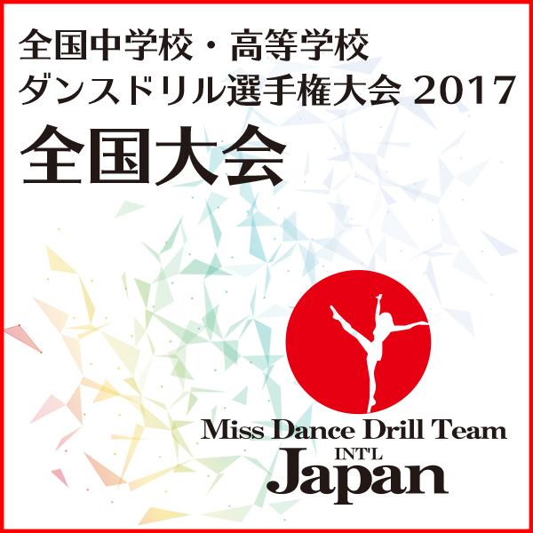 全国中学校・高等学校ダンスドリル選手権大会2017