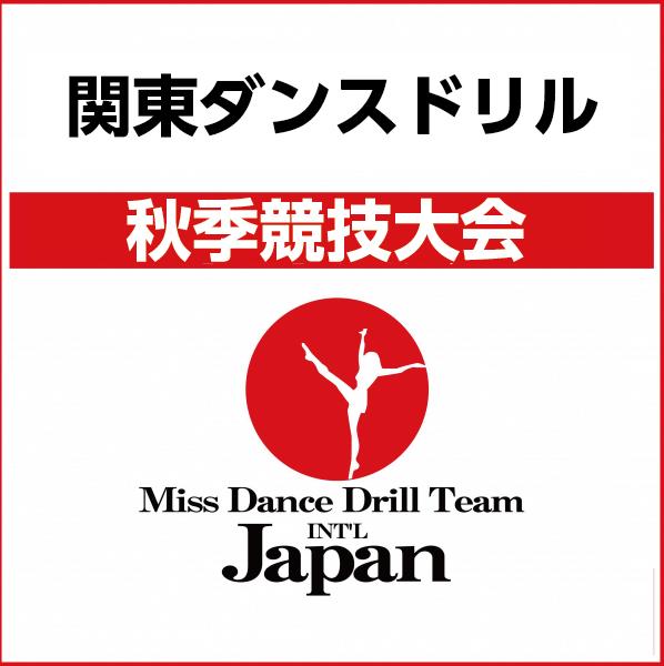 関東ダンスドリル秋季競技大会