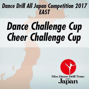 Dance Challenge Cup・Cheer Challenge Cup