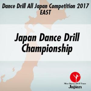 Japan Dance Drill Championship