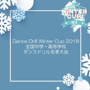 Dance Drill Winter Cup 2018(2018年3月1日発送予定)