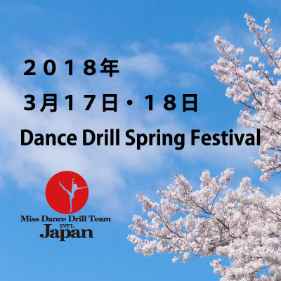 Dance Drill Spring Festival 2018