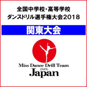 全国中学校・高等学校ダンスドリル選手権大会2018(関東大会)