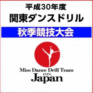 平成30年度関東ダンスドリル秋季競技大会