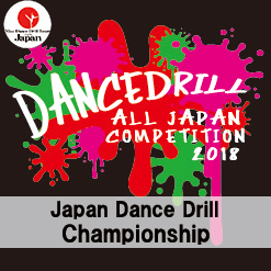 All Japan Competition 2018 EAST Japan Dance Drill Championship