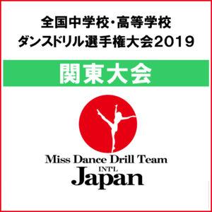 関東大会ー全国中学・高等学校ダンスドリル選手権大会2019