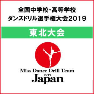 東北大会ー全国高等学校ダンスドリル選手権大会2019