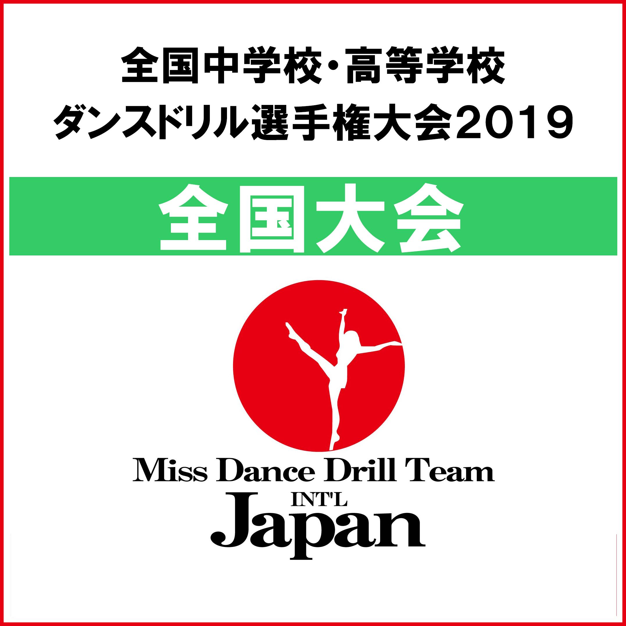 全国中学・高等学校ダンスドリル選手権大会2019