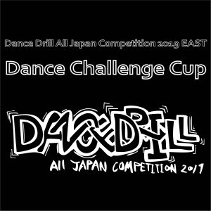 Dance Drill All Japan Competition 2019 EAST Dance Challenge Cup