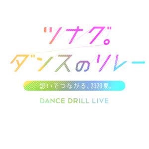 DANCE DRILL LIVE