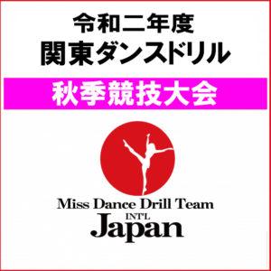 令和二年度関東ダンスドリル秋季競技大会