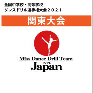 全国中学校・高等学校ダンスドリル選手権大会2021 関東大会