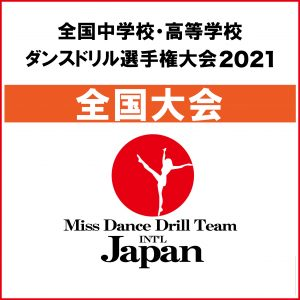 全国中学校・高等学校ダンスドリル選手権大会2021